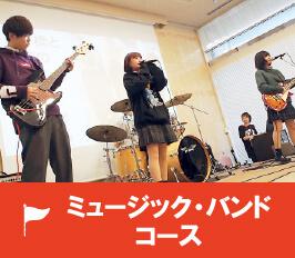 ミュージック・バンドコース
