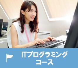 ITプログラミングコース