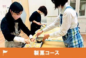 製菓コース