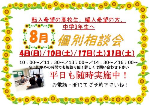 8月じぇいぺぐ.jpg