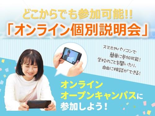 オンライン画像.jpg