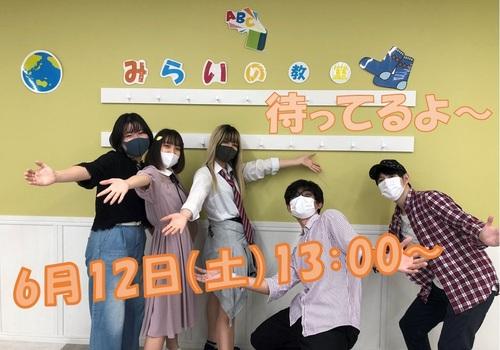 TTKH_0612みらいの教室
