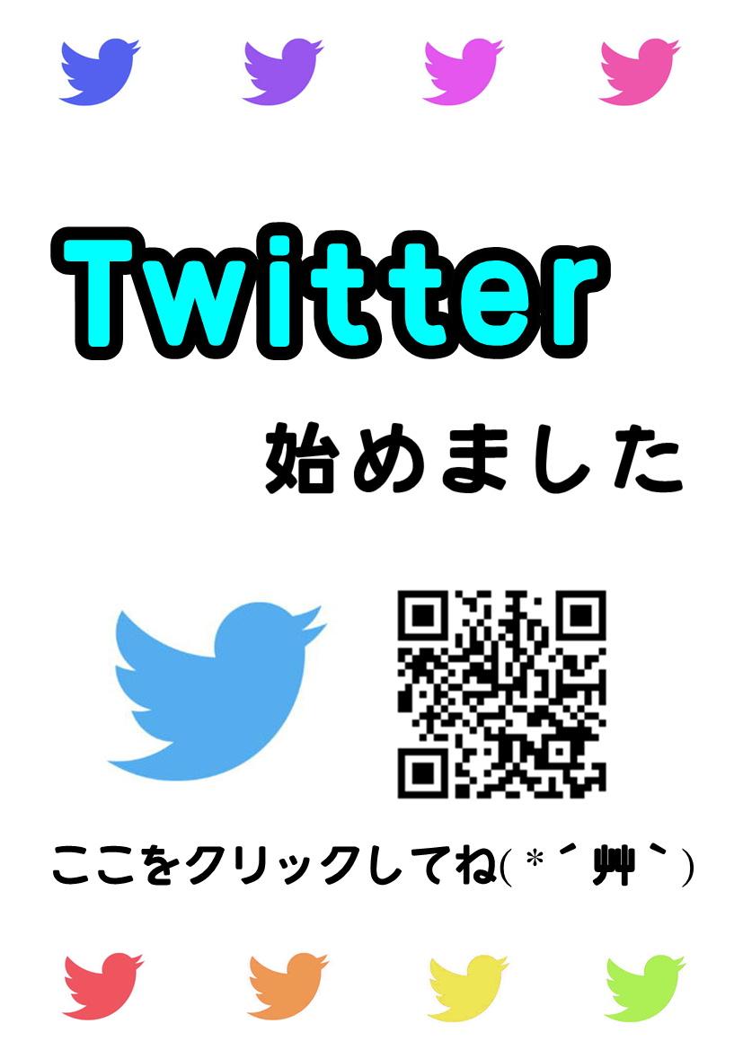 NK0417ツイッター.JPG