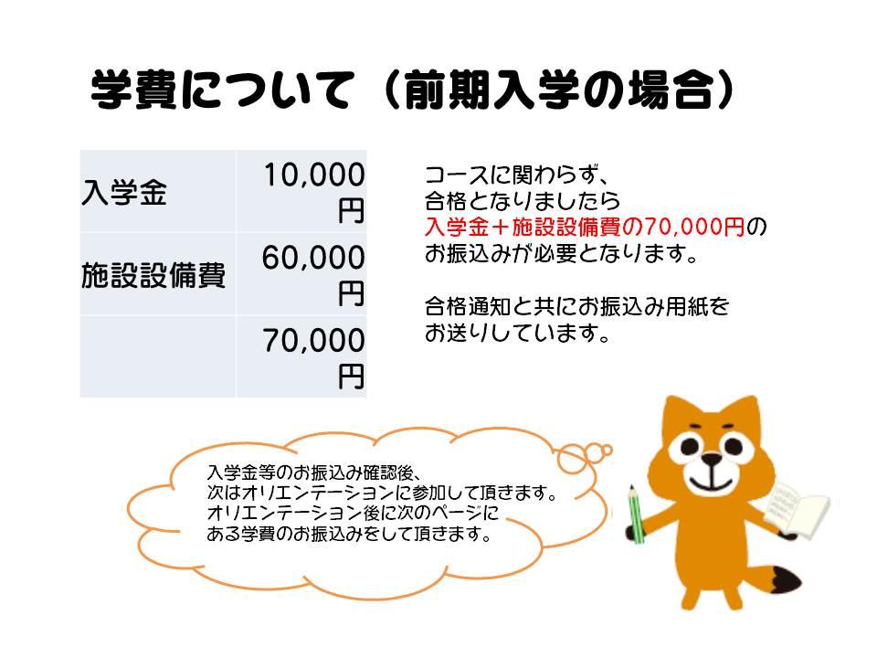 【仙台CP】学費⑧.JPG