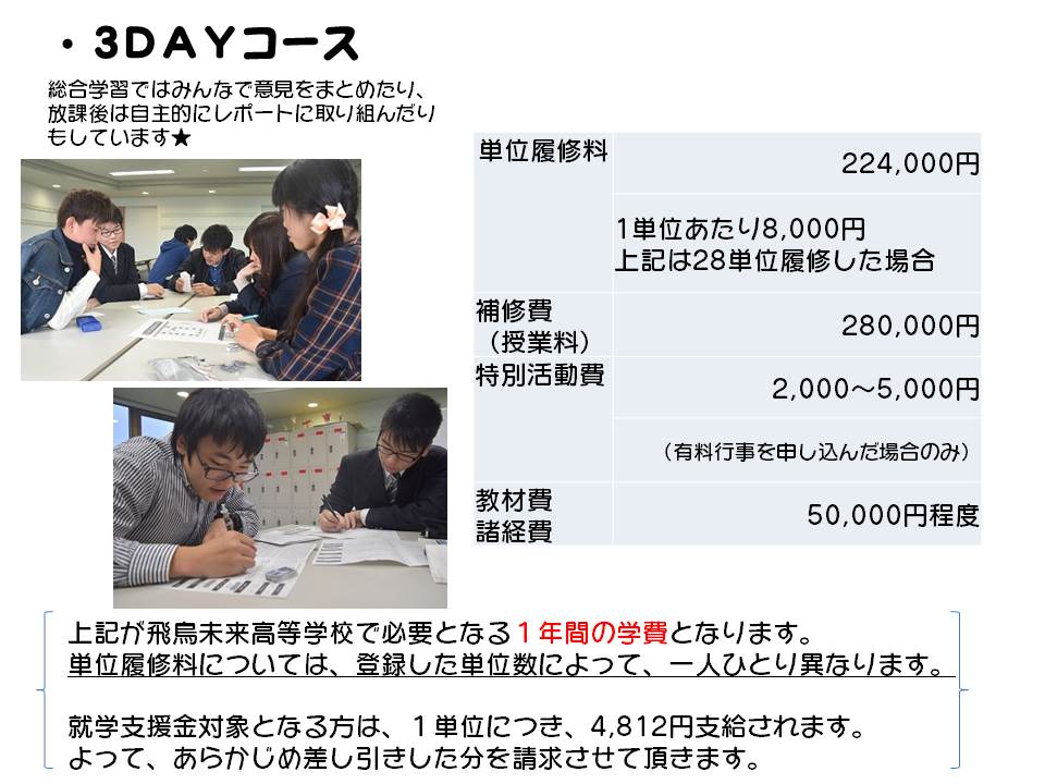 【仙台CP】学費⑨.JPG