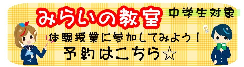 みらいバナー_01.JPEG