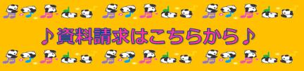 ブログ用(資料請求).PNG