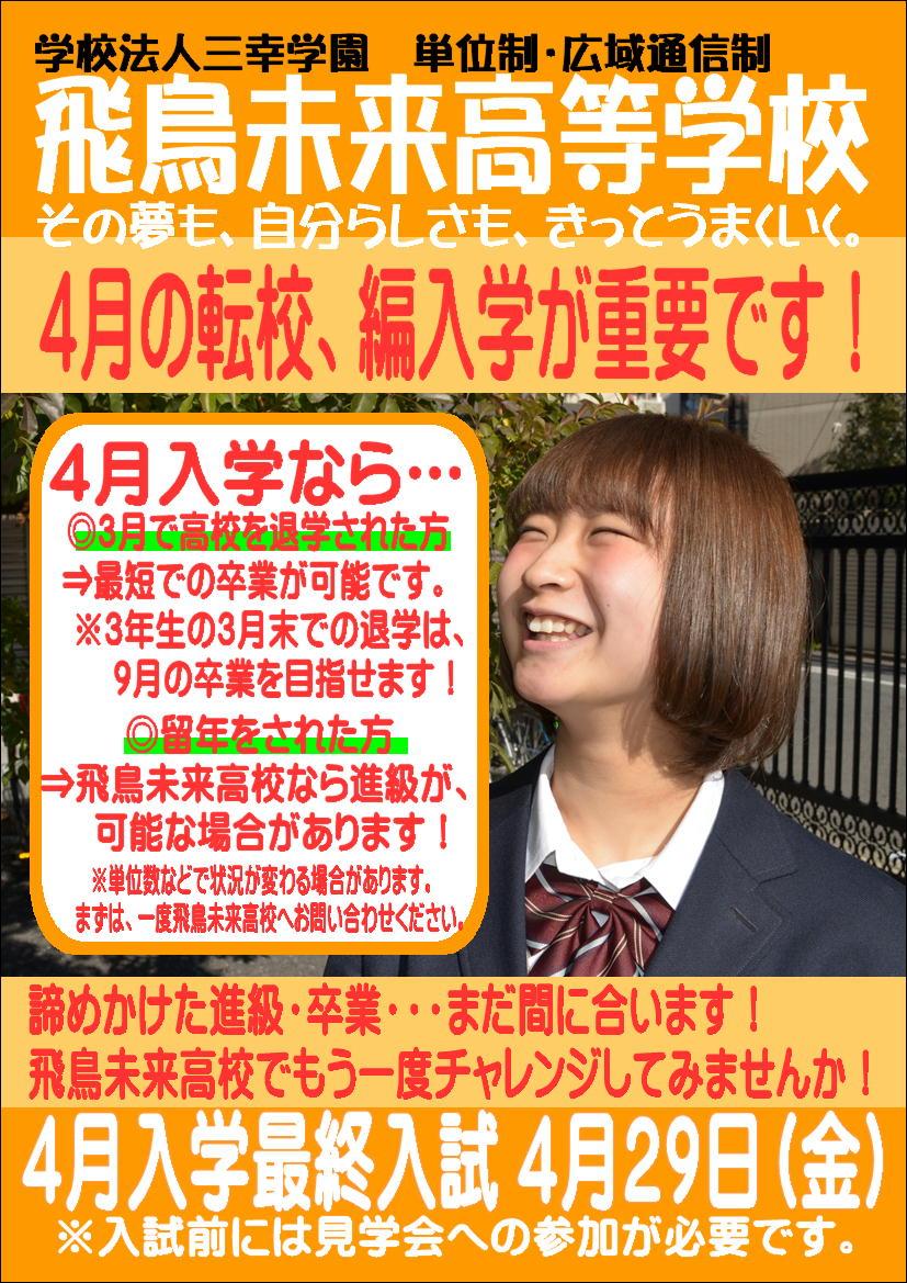 千葉 4月 DM.JPG
