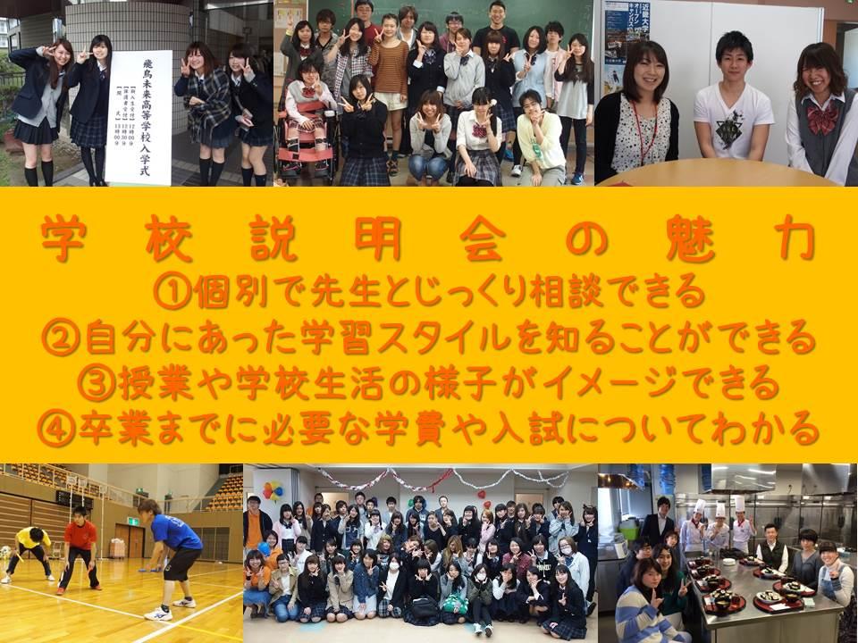 学校説明会1 (1).JPG