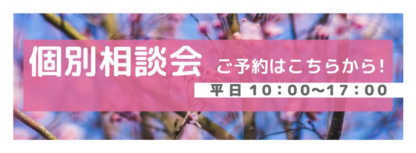 相談会バナーspring.jpg