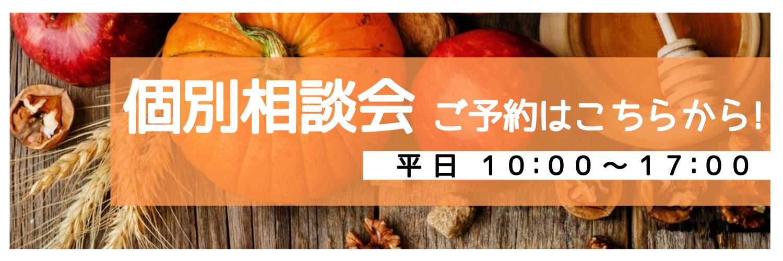 相談会9.10月バナー.jpg
