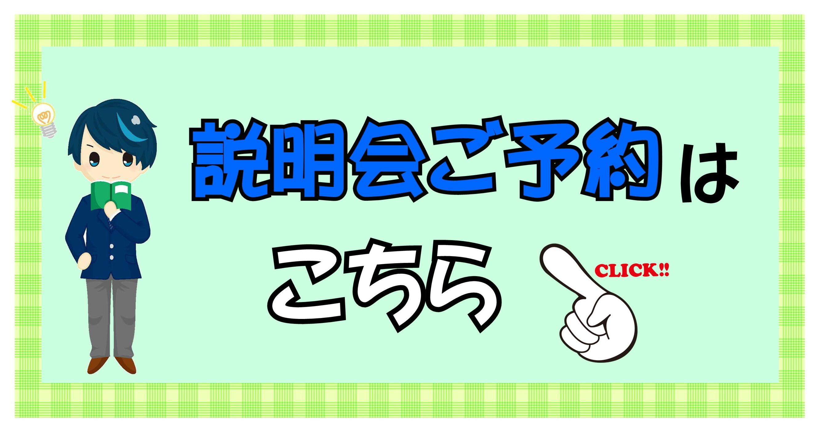 説明会・資料バナー - コピー.JPEG