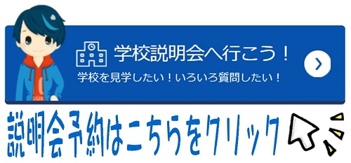 説明会予約バナー(常設用).JPG