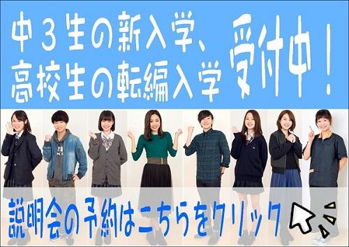 説明会動員バナー(1月23日編集).JPG