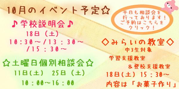 10月イベント告知.png