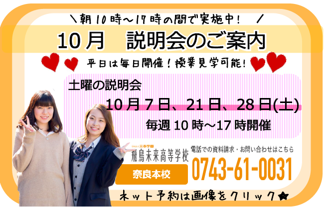 10月説明会バナー1.png