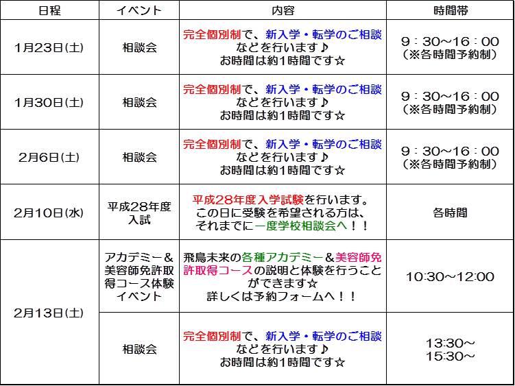 2016.01.16今後のイベント.jpg