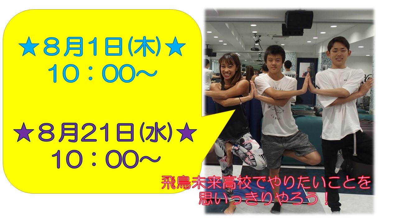 2019.7.28大阪②.JPG