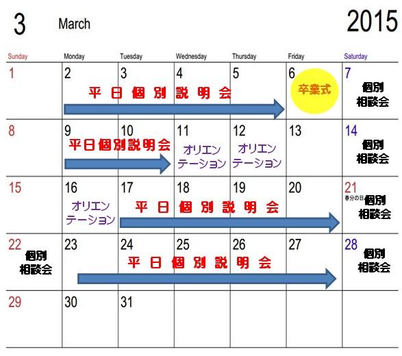 3月スケジュール.jpg
