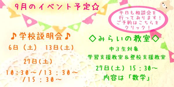 9月イベント告知_0.png