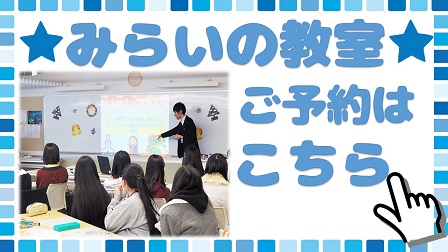 AH H30みらいの教室バナー.JPG