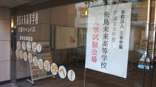 OHみらい生入試.JPG