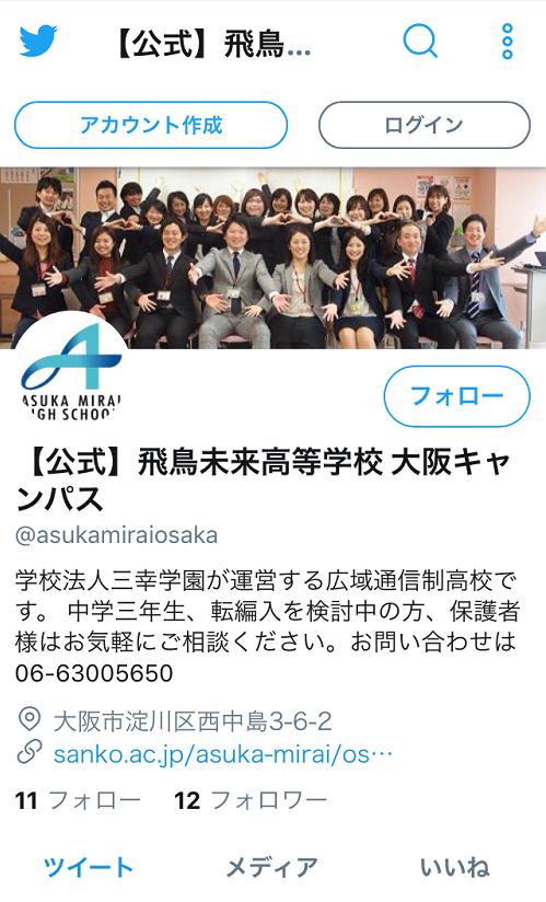 OHツイッター紹介20170831.png