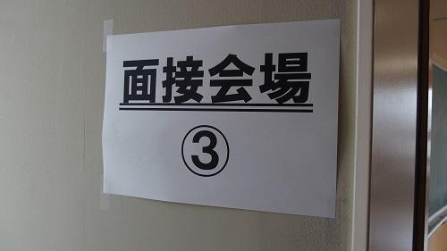 OH入試.JPG