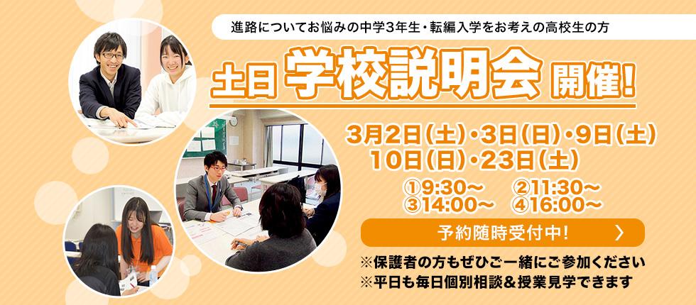 土日学校説明会開催!