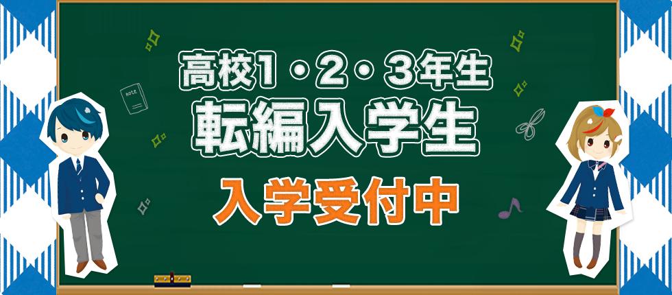 高校1・2年生転編入学生 入学受付中