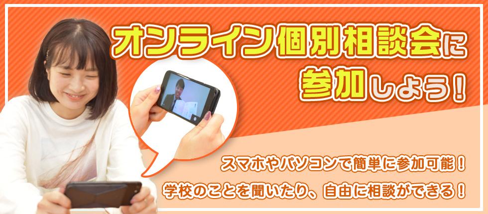 オンライン個別相談会に参加しよう!