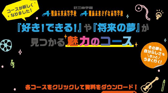 『好き!できる!』や『将来の夢』が見つかる魅力の選べるコース 各コースをクリックして資料をダウンロード!
