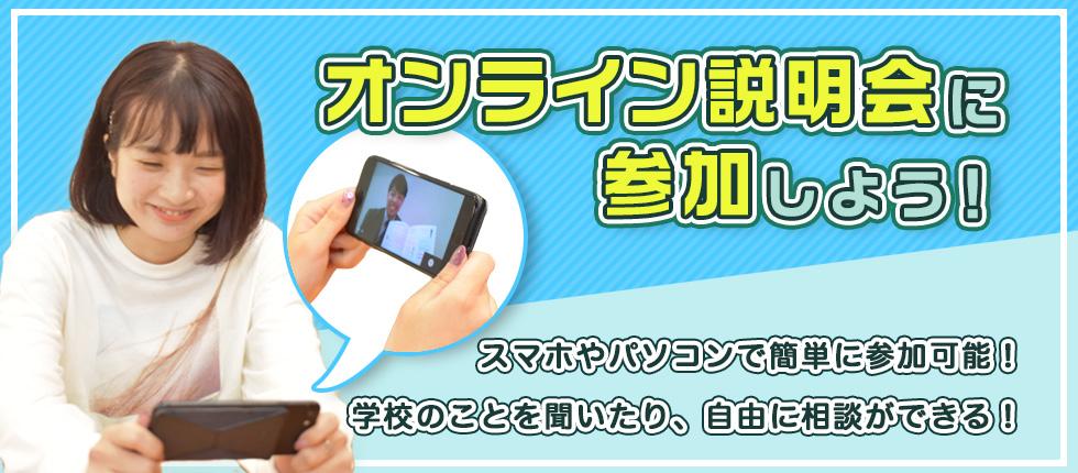 オンライン説明会に参加しよう!