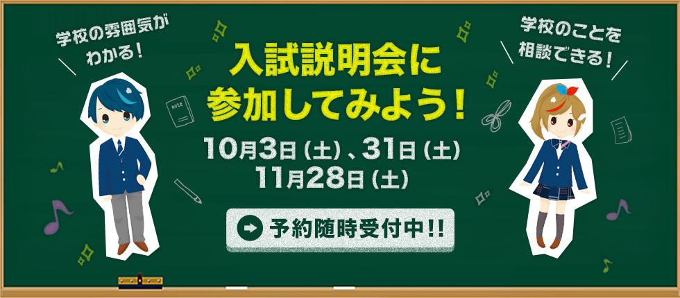 入試説明会に参加してみよう! 予約随時承継中!!