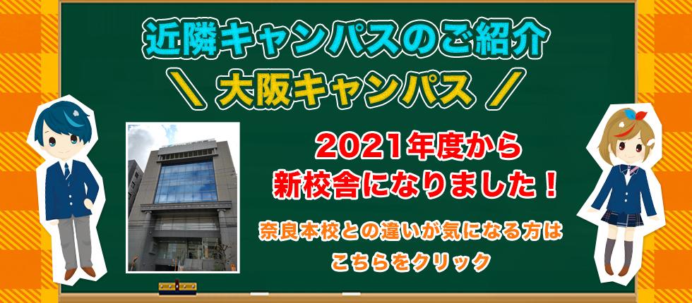 近隣キャンパスのご紹介 大阪キャンパス