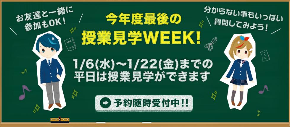 中学3年生のみなさんへ 個別入試相談会WEEK!