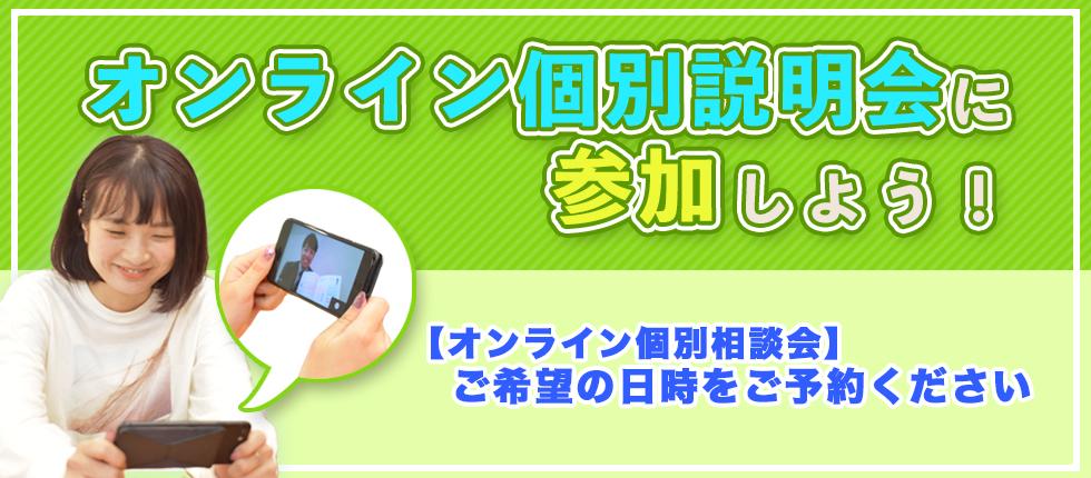 オンライン個別説明会に参加しよう!