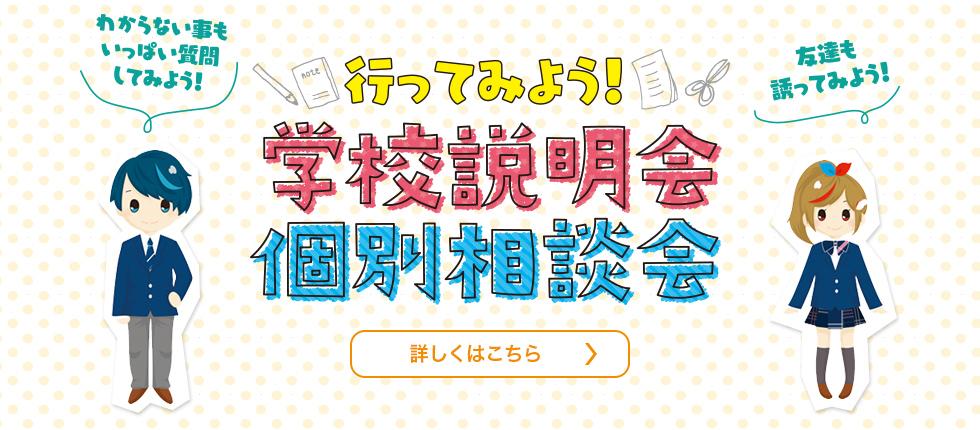 中学校3年生中学校3年生向け 新入学入試説明会説明会!