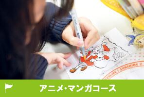 アニメ・マンガコース