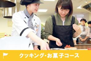 クッキング・お菓子コース
