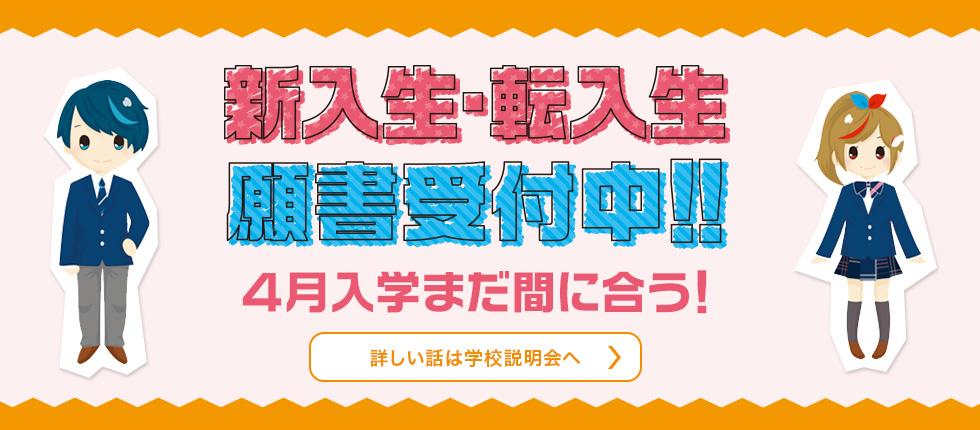 新入生・転入生 願書受付中!! 4月入学まだ間に合う