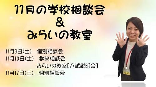 11月の学校相談会.jpg