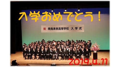 入学おめでとう!.jpg