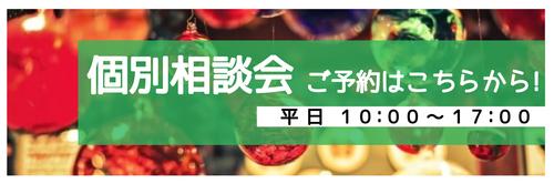 相談会11.12月バナー.jpg