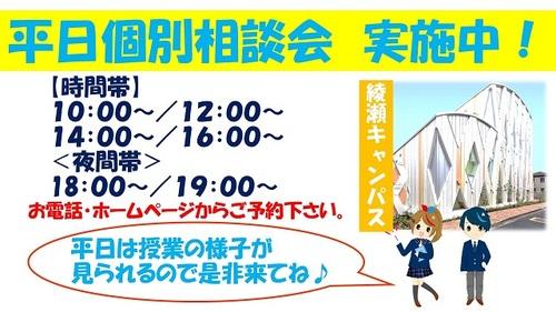 2019AH1114個別相談会.jpg