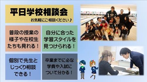 (平日)学校相談会.jpg
