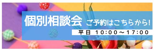 相談会1.2月バナー.jpg