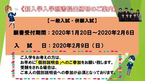 新入生願書提出 20201243.jpg