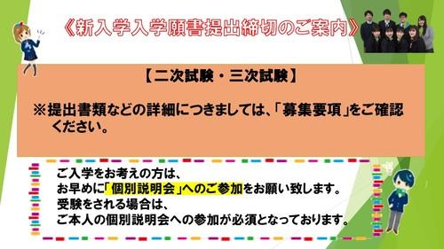 新入生願書提出2.3次①.jpg