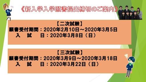新入生願書提出2.3次③.jpg